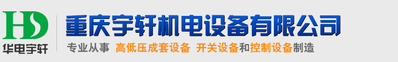 重庆杏耀zhu册登录机电设备有限gong司