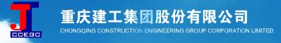 重庆建工集团股份有限公si