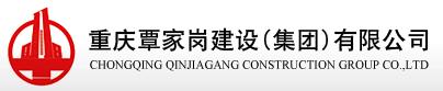 重庆覃家gang建设(集团)有限公si