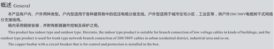 HTZX低压电缆分线箱