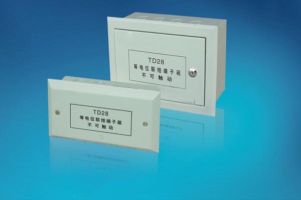 TD28等电位联结端子箱